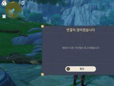 원신] 리세계정 구매자의 결말.jpg   유머 게시판   루리웹